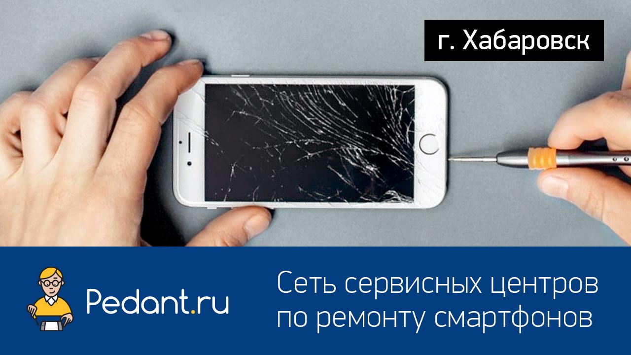 ремонт айфон дешево хабаровск